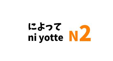 【N2】~によって/~ni yotte