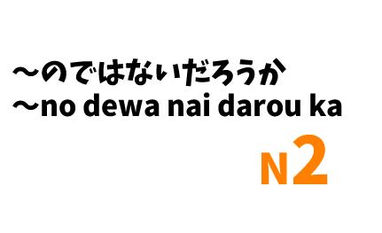 ~のではないだろうか N + de ii desu