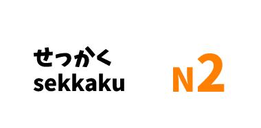 【N2】せっかく/ sekkaku