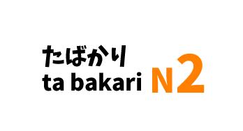 【N2】~たばかり /~ta bakari