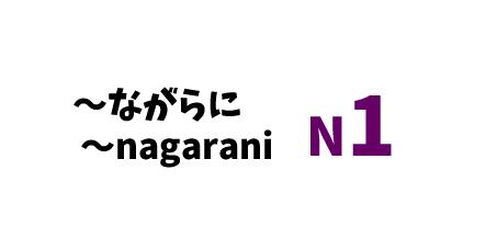 ~ながらに  ~nagara ni