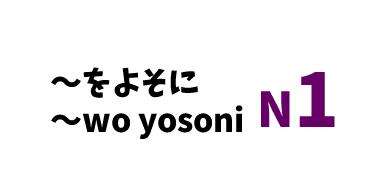 ~をよそに ~wo yosoni