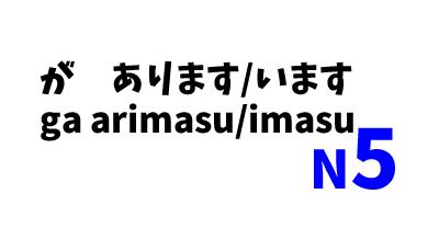 【N5】があります/います ga arimasu/imasu
