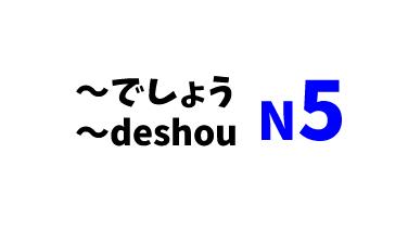 【N5】~でしょう/ ~deshou
