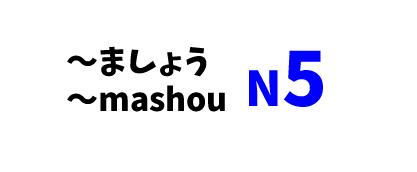 【N5】~ましょう/ ~mashou