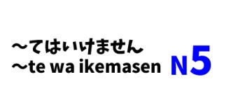 ~てはいけません ~te wa ikemasen