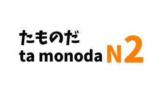~たものだ ~ta monoda