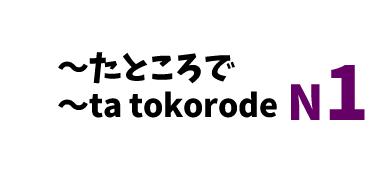 【N1】~たところで/ ~ta tokorode