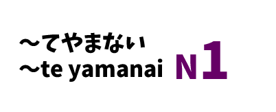 【N1】~てやまない /~te yamanai