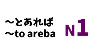 【N1】~とあれば/ ~to areba