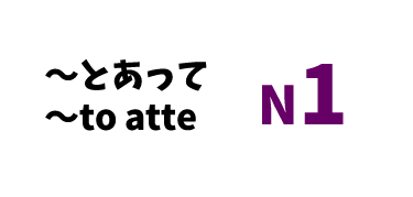 【N1】~とあって /~to atte