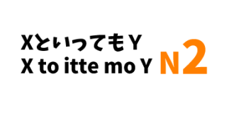 XといってもY X to itte mo Y