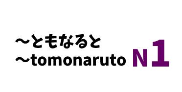 ~ともなると ~tomonaruto