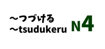 ~つづける ~tsudukeru