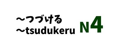 【N4】~つづける/~tsudukeru