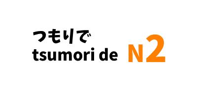 【N2】つもりで/ tsumori de