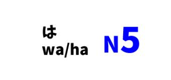 は wa/ha
