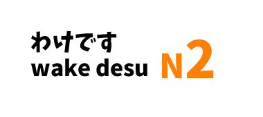 【N2】~わけです/ ~ wake desu