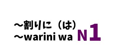 【N1】~割りに(は)/ ~warini wa