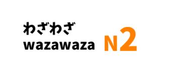 わざわざ wazawaza