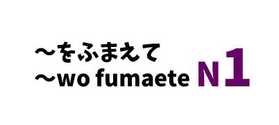 ~をふまえて ~wo fumaete
