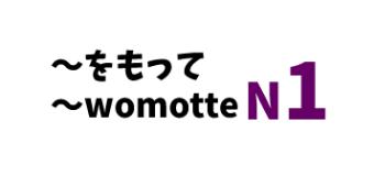 ~をもって ~womotte