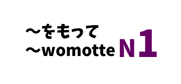 【N1】~をもって/ ~womotte