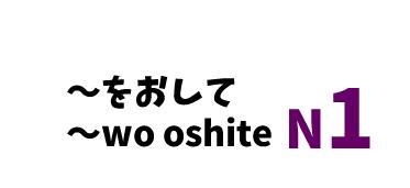 ~をおして ~wo oshite