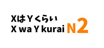 XはYくらい X wa Y kurai