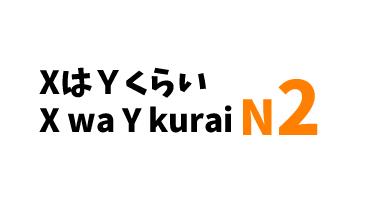 【N2】XはYくらい /X wa Y kurai