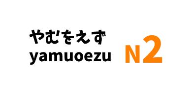 【N2】やむをえず/ yamuoezu