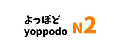 【N2】よっぽど/ yoppodo