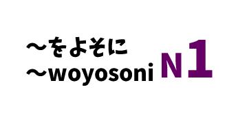 ~をよそに ~woyosoni