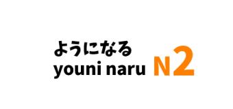 ~ようになる~youni naru