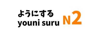 【N2】~ようにする /~youni suru
