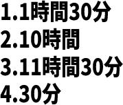 JLPT N5 日本語能力試験N5級聴解練習 109: