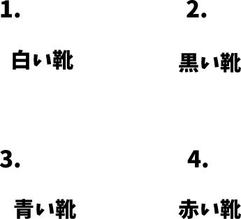 JLPT N4 日本語能力試験N4級聴解練習 128: