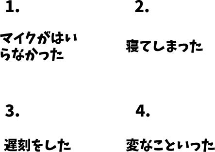 JLPT N3 日本語能力試験N3級聴解練習 108: