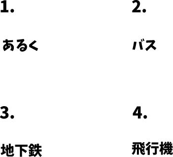 JLPT N5 日本語能力試験N5級聴解練習 113