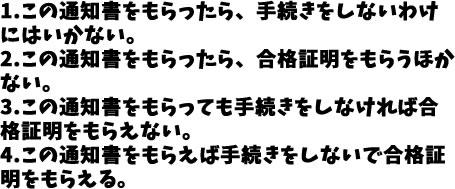 JLPT N3 日本語能力試験N3級読解練習2