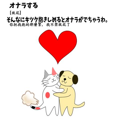 オナラする(おならする) onara suru