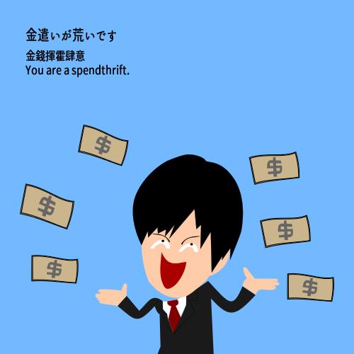 金遣いが荒いです。(かねづかいがあらいです。) Kanedukai ga arai desu