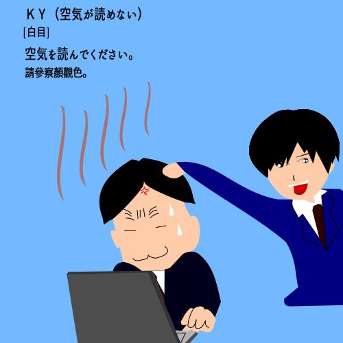 KY(空気が読めない)kuuki yomenai