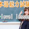 JLPT N4 Level Online actual Lesson (free)/日本語能力試験N4級オンライン講座