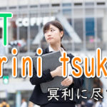 What does 冥利に尽きる (Myori ni tsukiru)mean
