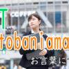 What does お言葉に甘えて(Okotoba ni amaete)mean