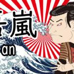 How to write your name in Japanese(Allen,Adam,Aaron,Adrian,Al)