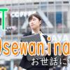 What does お世話になります。 (Osewaninarimasu.) mean