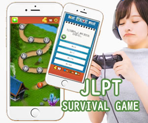 JLPT Survival game/App for JLPT exam/日本語能力試験対策アプリ紹介