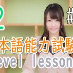 JLPT N2 Level Online actual Lesson part 10 日本語能力試験N2級オンライン講座  part 10